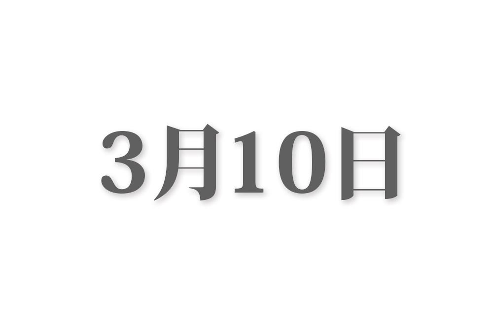 3月10日と言えば? 行事・出来事・記念日|今日の言葉・誕生花・石・星|総まとめ