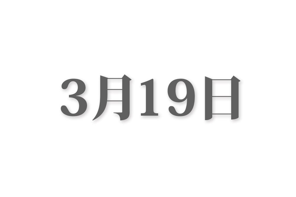 3月19日と言えば? 行事・出来事・記念日|今日の言葉・誕生花・石・星|総まとめ