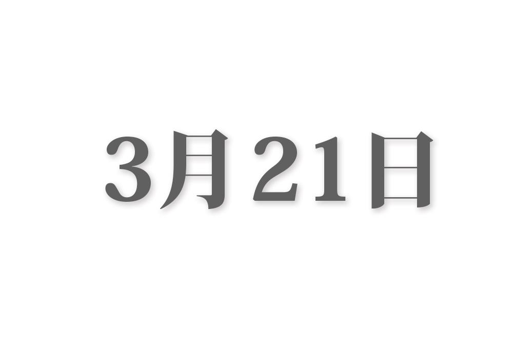 3月21日と言えば? 行事・出来事・記念日|今日の言葉・誕生花・石・星|総まとめ