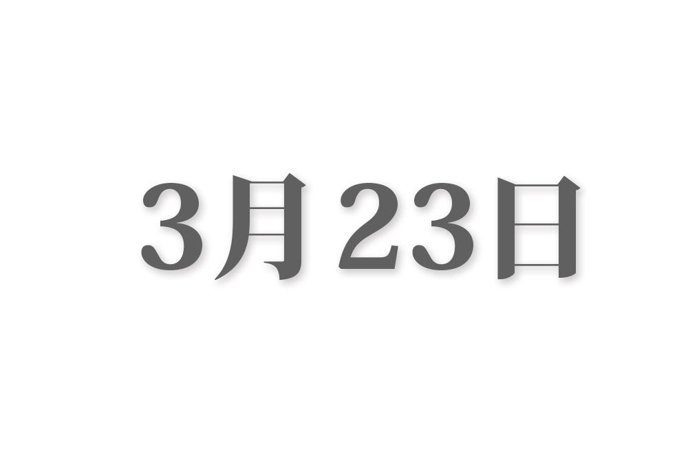 3月23日と言えば? 行事・出来事・記念日|今日の言葉・誕生花・石・星|総まとめ