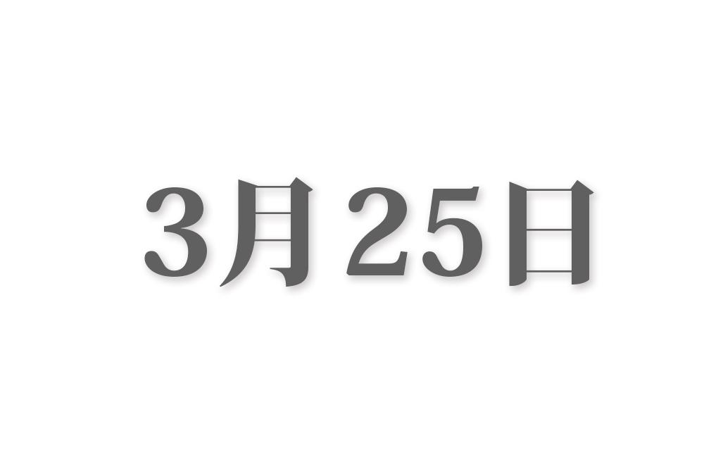 3月25日と言えば? 行事・出来事・記念日|今日の言葉・誕生花・石・星|総まとめ