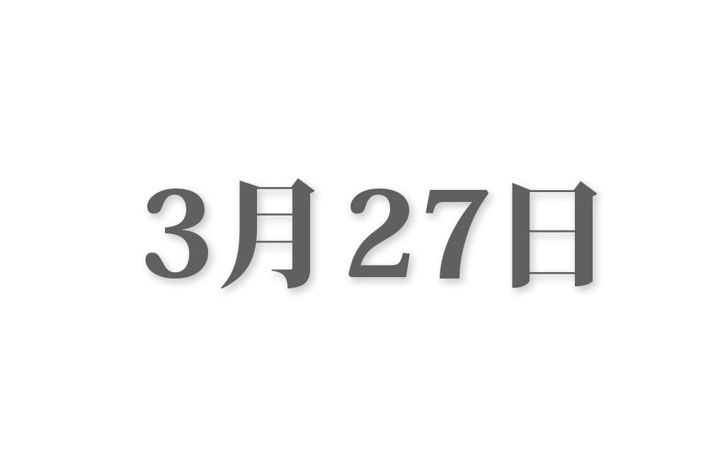 3月27日と言えば? 行事・出来事・記念日|今日の言葉・誕生花・石・星|総まとめ
