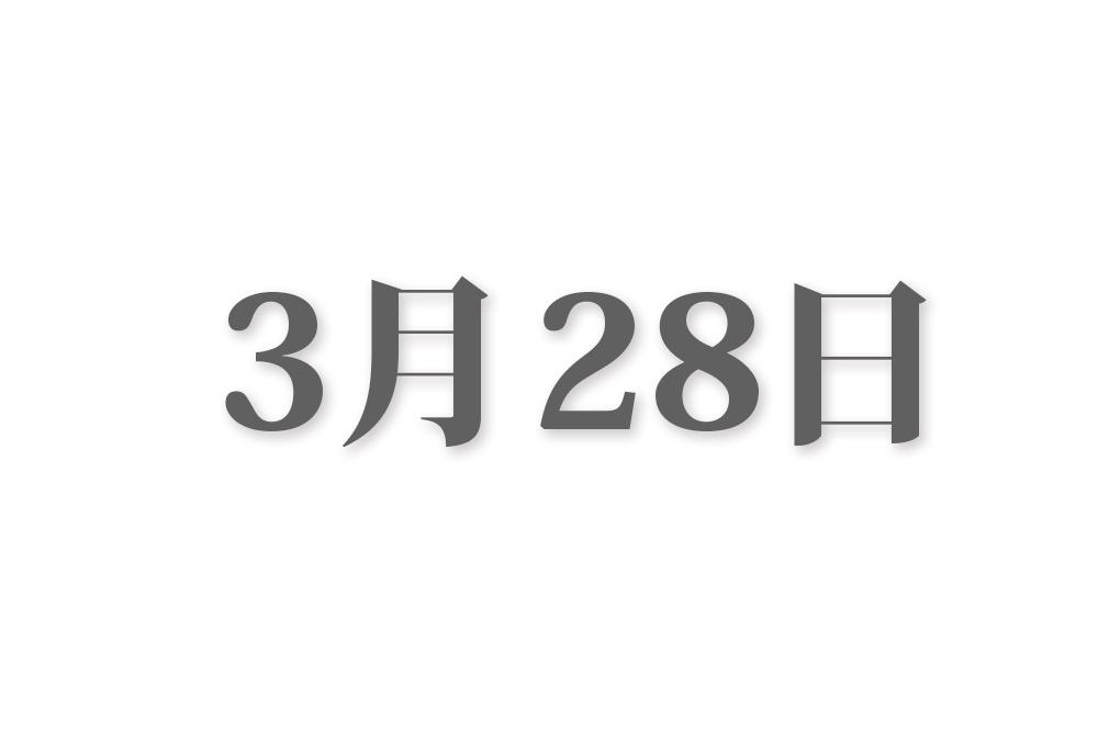 3月28日と言えば? 行事・出来事・記念日|今日の言葉・誕生花・石・星|総まとめ