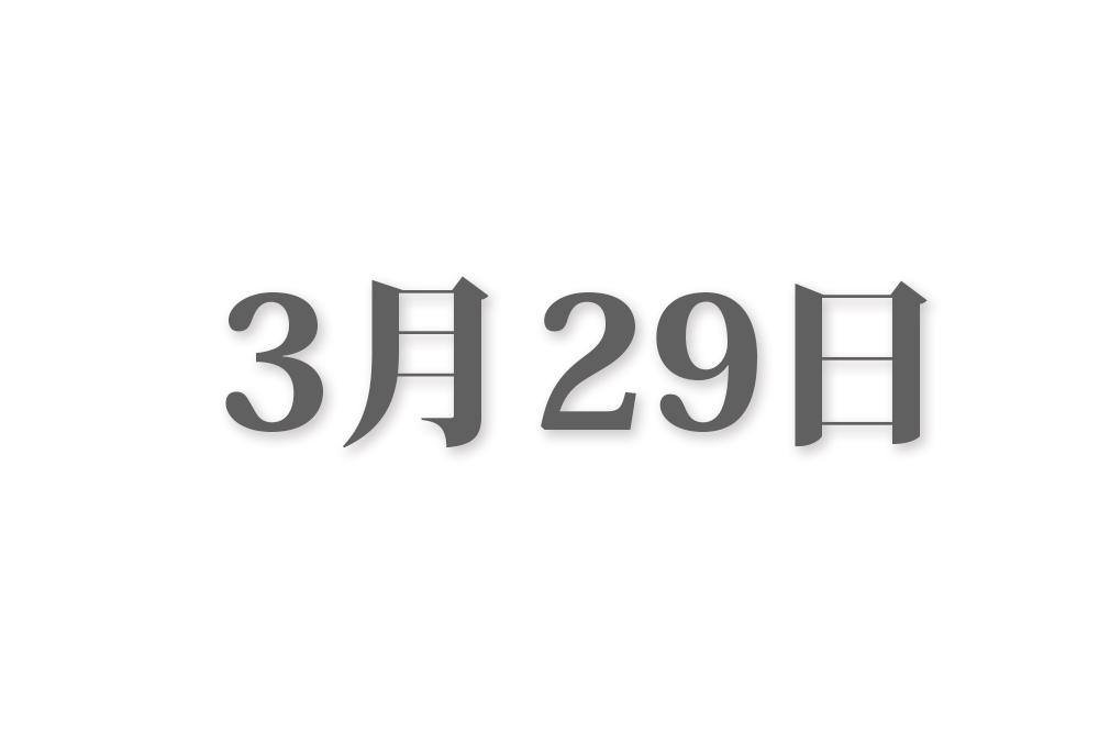 3月29日と言えば? 行事・出来事・記念日|今日の言葉・誕生花・石・星|総まとめ