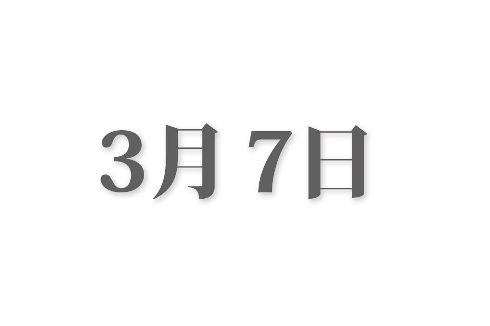 3月7日と言えば? 行事・出来事・記念日|今日の言葉・誕生花・石・星|総まとめ