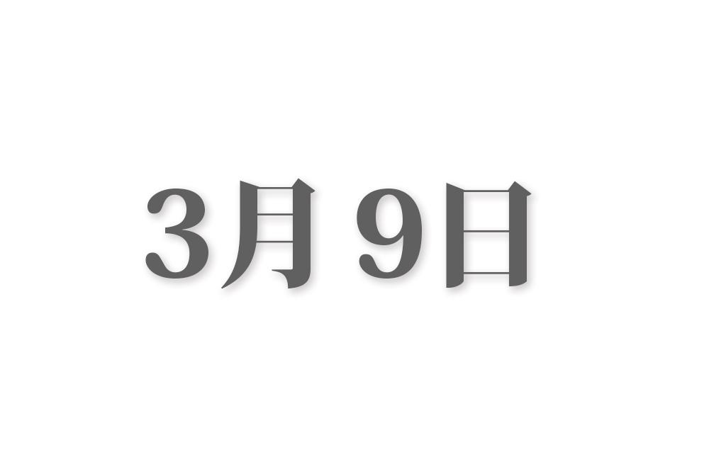 3月9日と言えば? 行事・出来事・記念日|今日の言葉・誕生花・石・星|総まとめ
