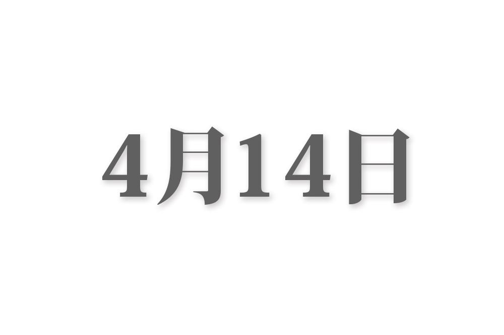 4月14日と言えば? 行事・出来事...