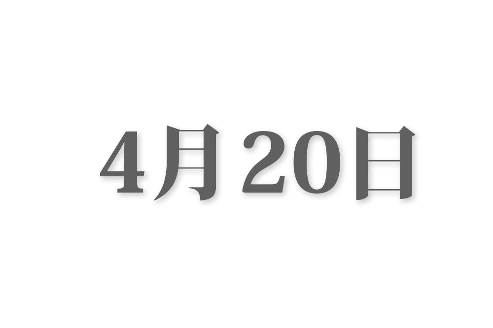 4月20日と言えば? 行事・出来事・記念日|今日の言葉・誕生花・石・星|総まとめ