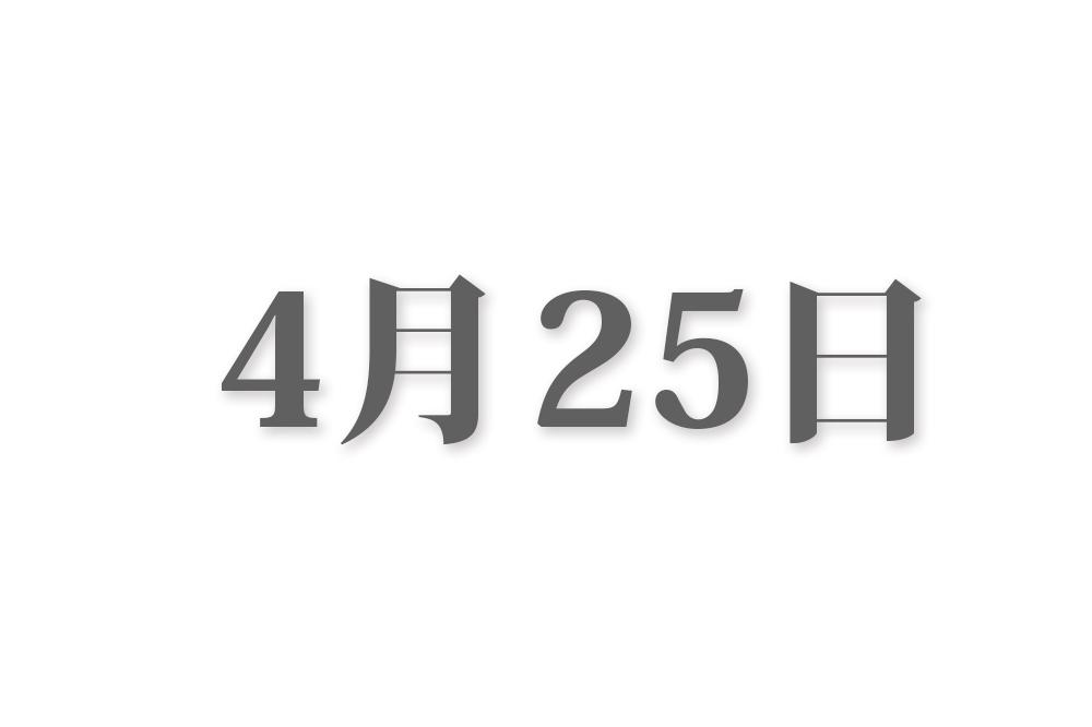 4月25日と言えば? 行事・出来事・記念日|今日の言葉・誕生花・石・星|総まとめ