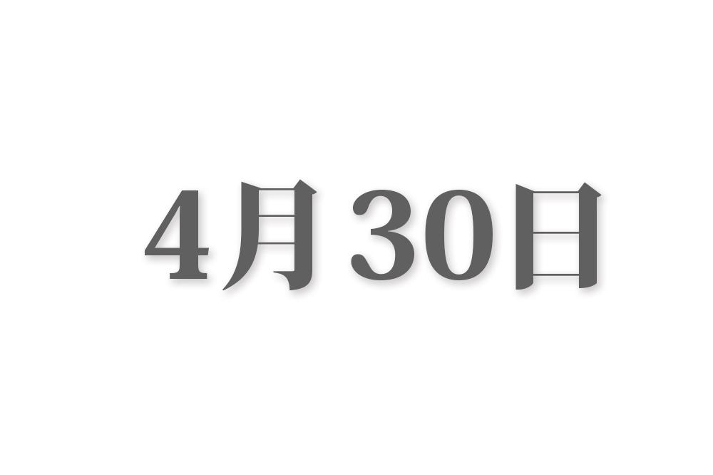4月30日と言えば? 行事・出来事・記念日|今日の言葉・誕生花・石・星|総まとめ