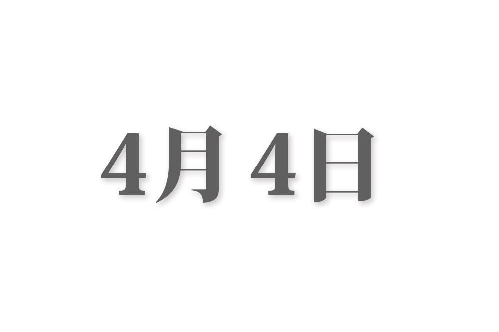 4月4日と言えば? 行事・出来事・記念日|今日の言葉・誕生花・石・星|総まとめ