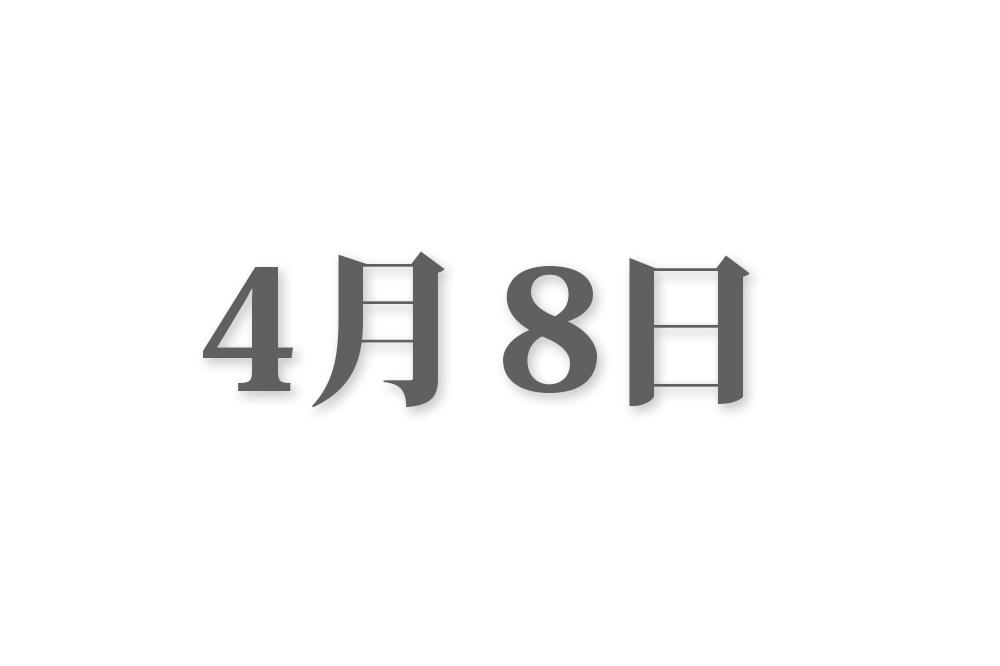 4月8日と言えば? 行事・出来事・記念日|今日の言葉・誕生花・石・星|総まとめ