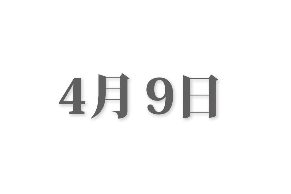 4月9日と言えば? 行事・出来事・記念日|今日の言葉・誕生花・石・星|総まとめ