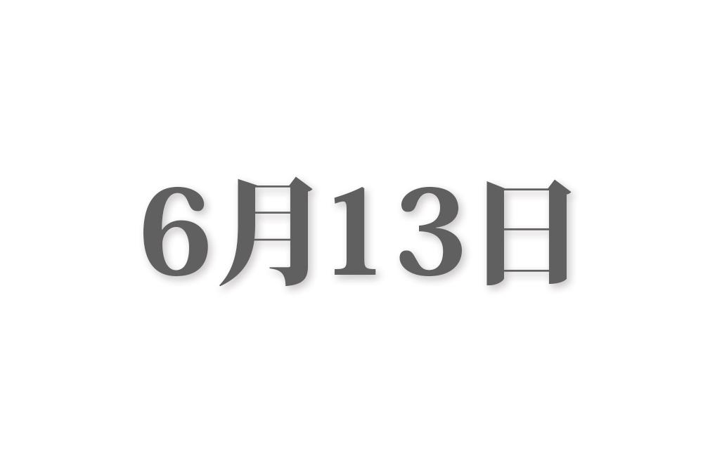 6月13日と言えば? 行事・出来事・記念日|今日の言葉・誕生花・石・星|総まとめ
