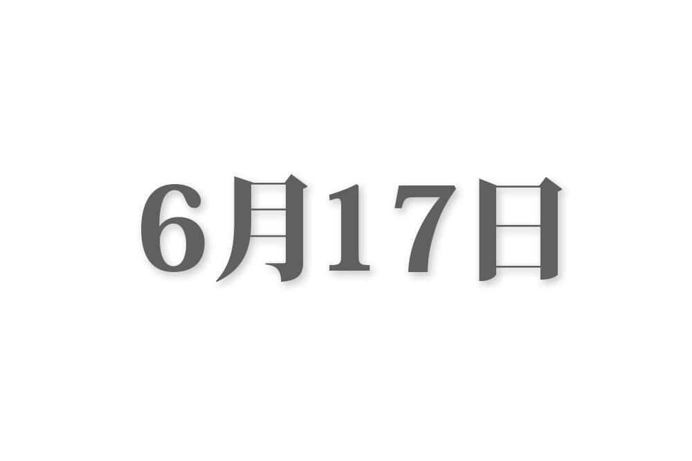 6月17日と言えば? 行事・出来事・記念日|今日の言葉・誕生花・石・星|総まとめ