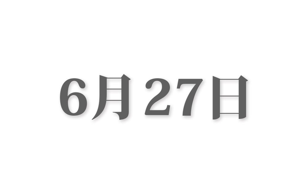 6月27日と言えば? 行事・出来事・記念日|今日の言葉・誕生花・石・星|総まとめ