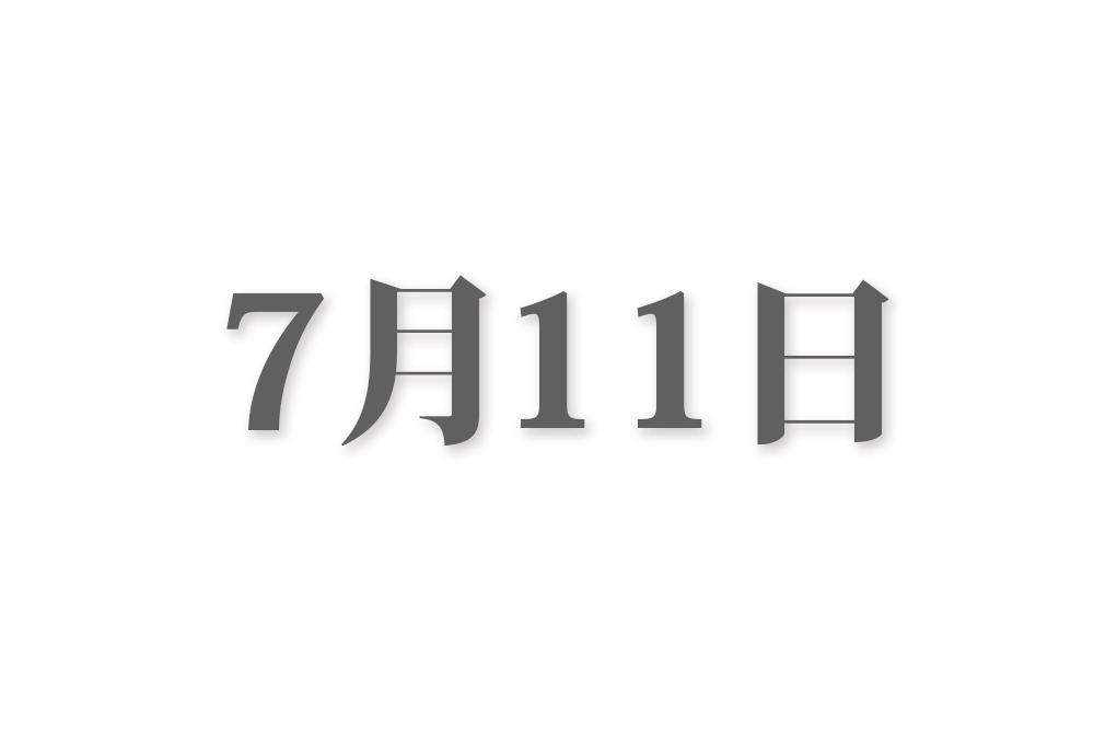 7月11日と言えば? 行事・出来事・記念日|今日の言葉・誕生花・石・星|総まとめ