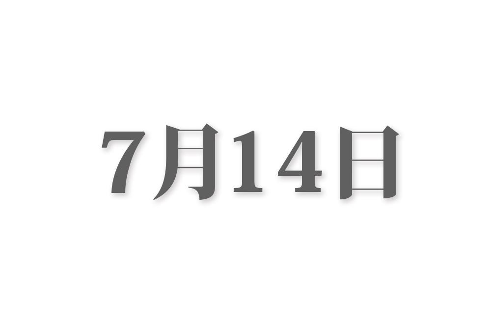 7月14日と言えば? 行事・出来事・記念日|今日の言葉・誕生花・石・星|総まとめ