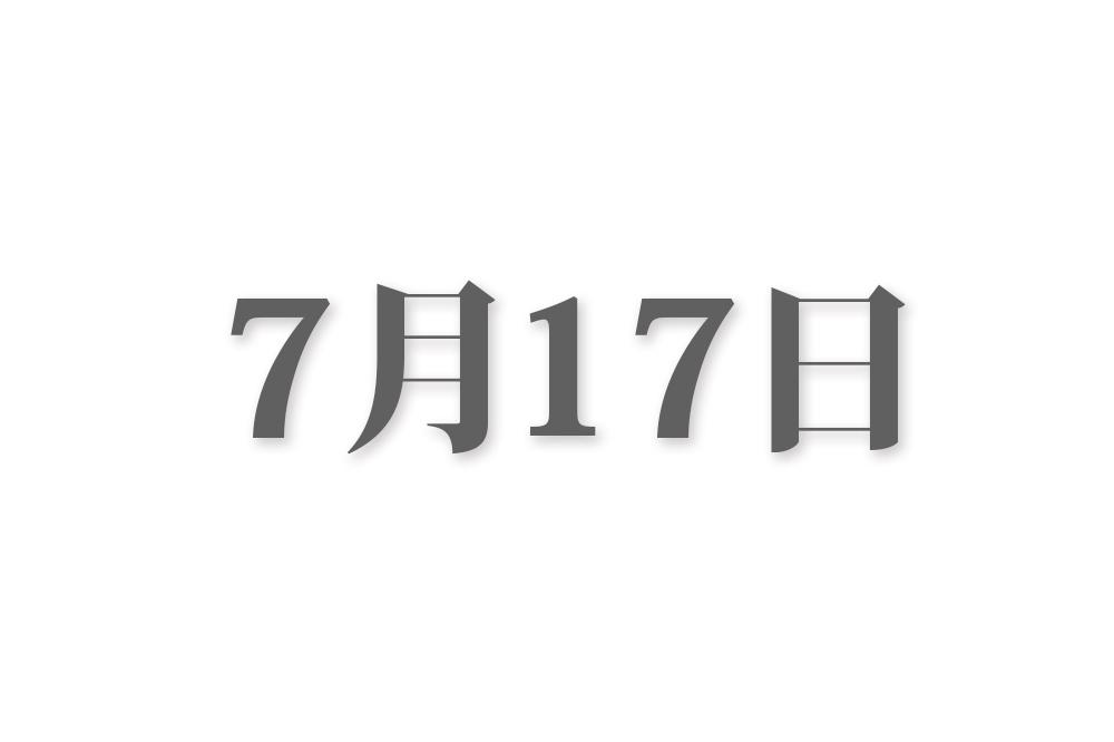 7月17日と言えば? 行事・出来事・記念日|今日の言葉・誕生花・石・星|総まとめ