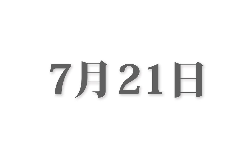 7月21日と言えば? 行事・出来事・記念日|今日の言葉・誕生花・石・星|総まとめ