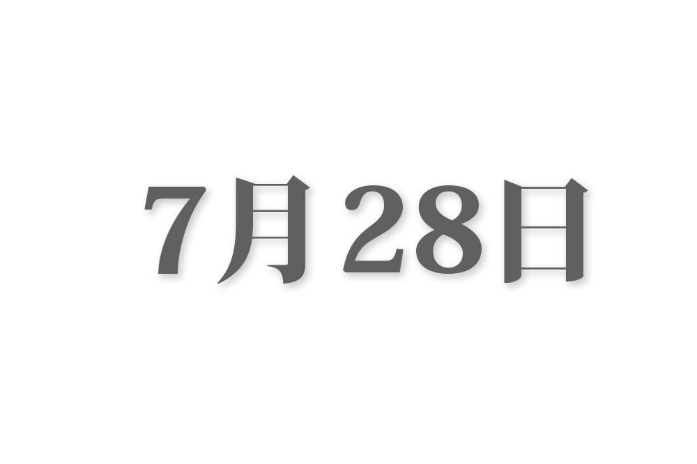 7月28日と言えば? 行事・出来事・記念日|今日の言葉・誕生花・石・星|総まとめ