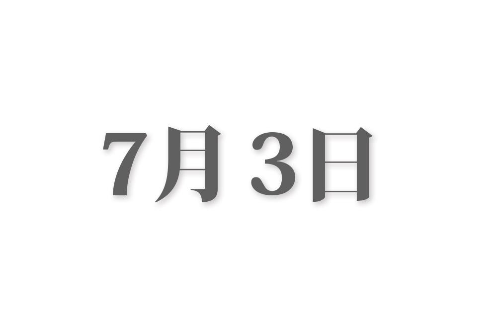 7月3日と言えば? 行事・出来事・記念日|今日の言葉・誕生花・石・星|総まとめ
