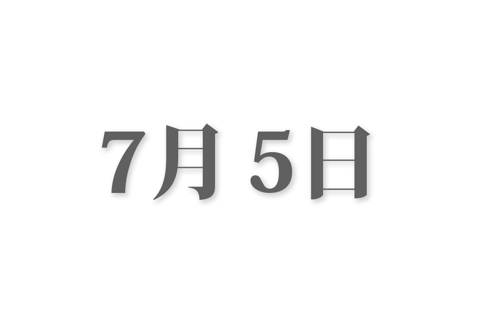 7月5日と言えば? 行事・出来事・記念日|今日の言葉・誕生花・石・星|総まとめ