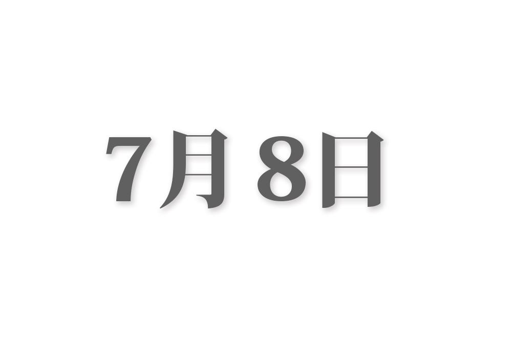 7月8日と言えば? 行事・出来事・記念日|今日の言葉・誕生花・石・星|総まとめ