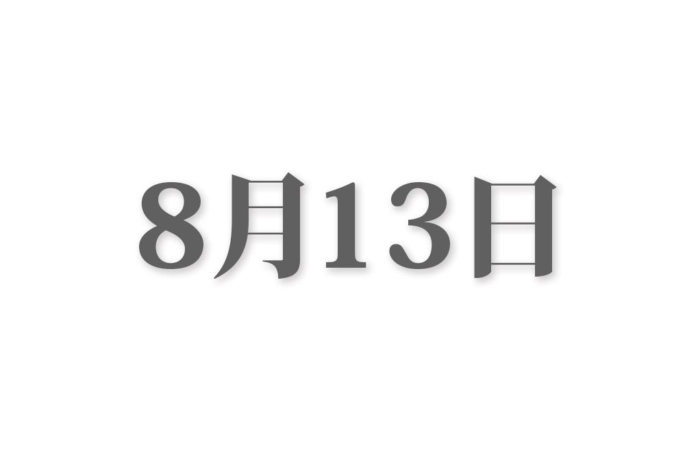 8月13日と言えば? 行事・出来事・記念日|今日の言葉・誕生花・石・星|総まとめ