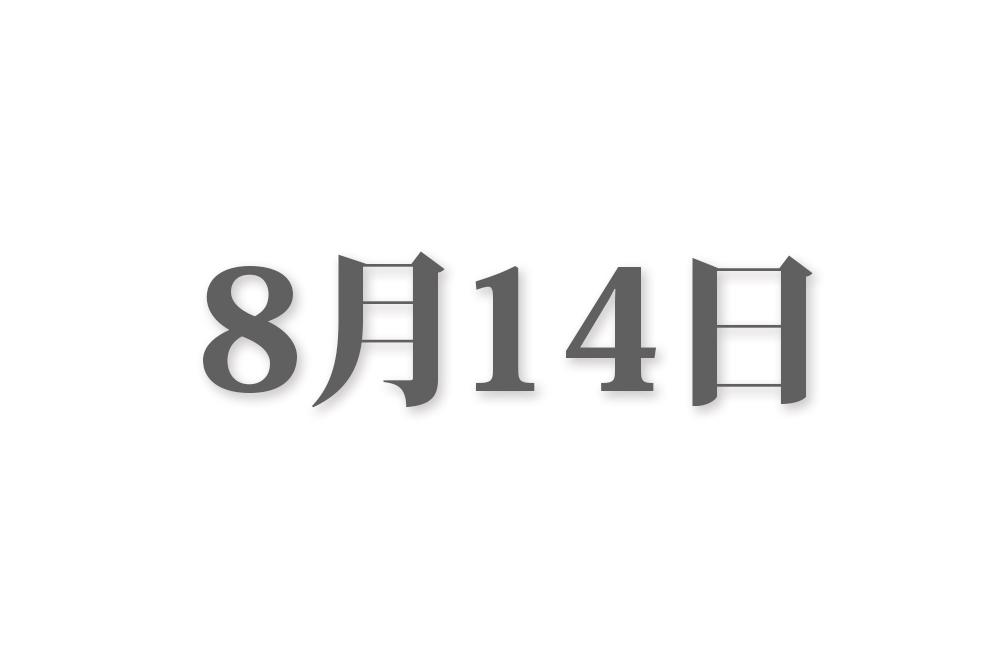 8月14日と言えば? 行事・出来事・記念日|今日の言葉・誕生花・石・星|総まとめ