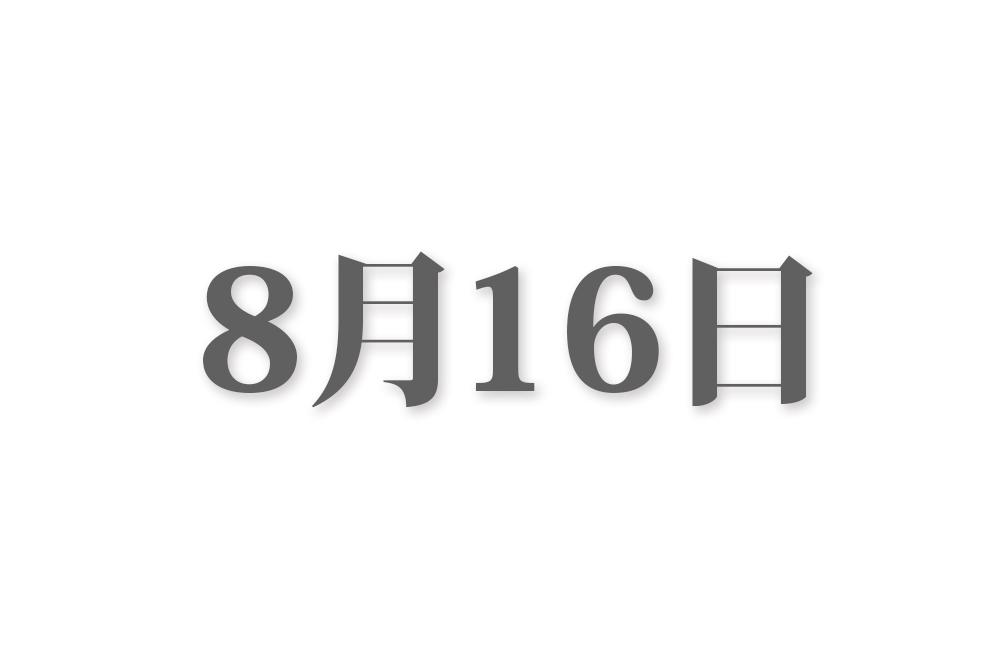 8月16日と言えば? 行事・出来事・記念日|今日の言葉・誕生花・石・星|総まとめ
