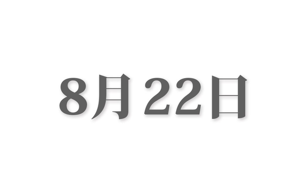 8月22日と言えば? 行事・出来事・記念日|今日の言葉・誕生花・石・星|総まとめ