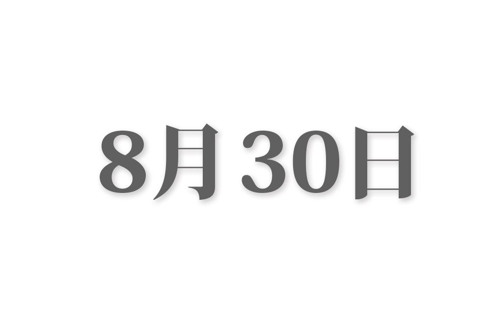 8月30日と言えば? 行事・出来事・記念日|今日の言葉・誕生花・石・星|総まとめ