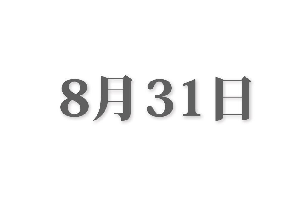8月31日と言えば? 行事・出来事・記念日|今日の言葉・誕生花・石・星|総まとめ