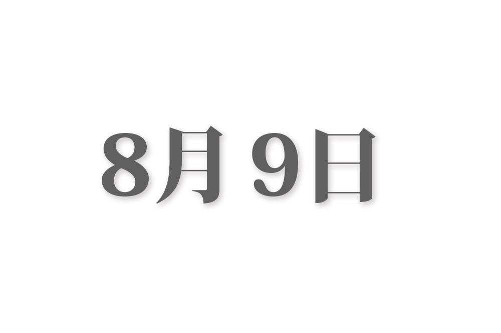 8月9日と言えば? 行事・出来事・記念日|今日の言葉・誕生花・石・星|総まとめ