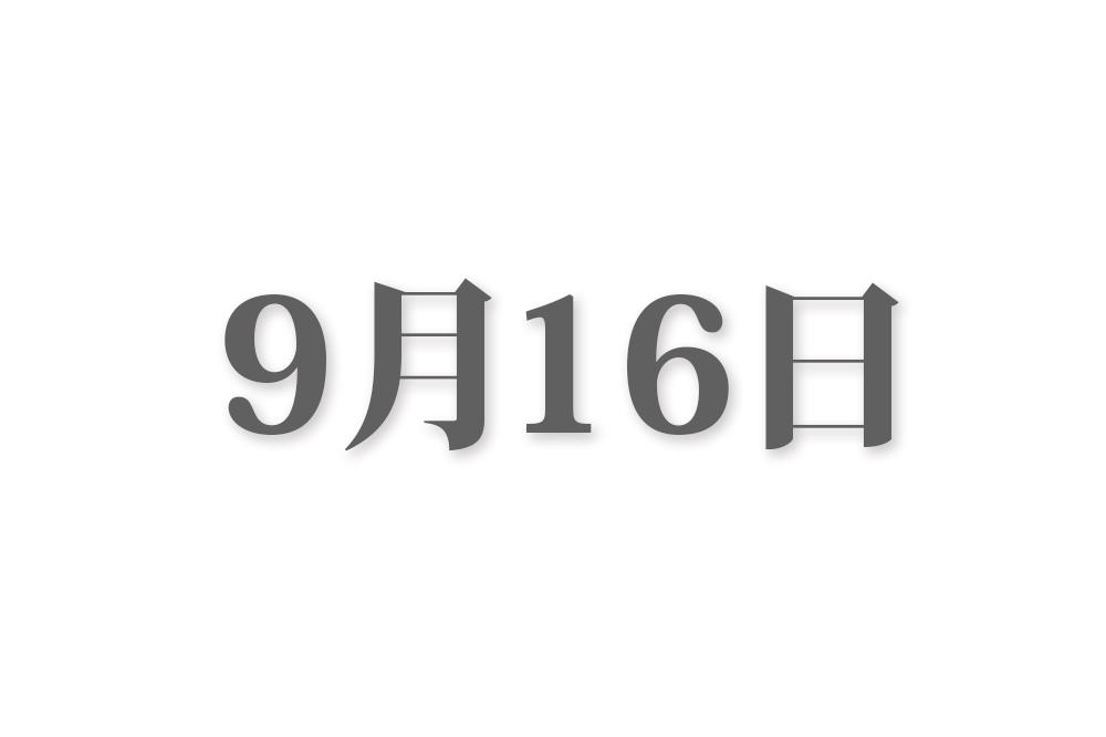 9月16日と言えば? 行事・出来事・記念日|今日の言葉・誕生花・石・星|総まとめ
