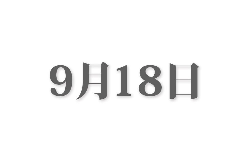 9月18日と言えば? 行事・出来事・記念日|今日の言葉・誕生花・石・星|総まとめ
