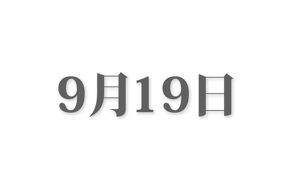 9月19日と言えば? 行事・出来事・記念日|今日の言葉・誕生花・石・星|総まとめ