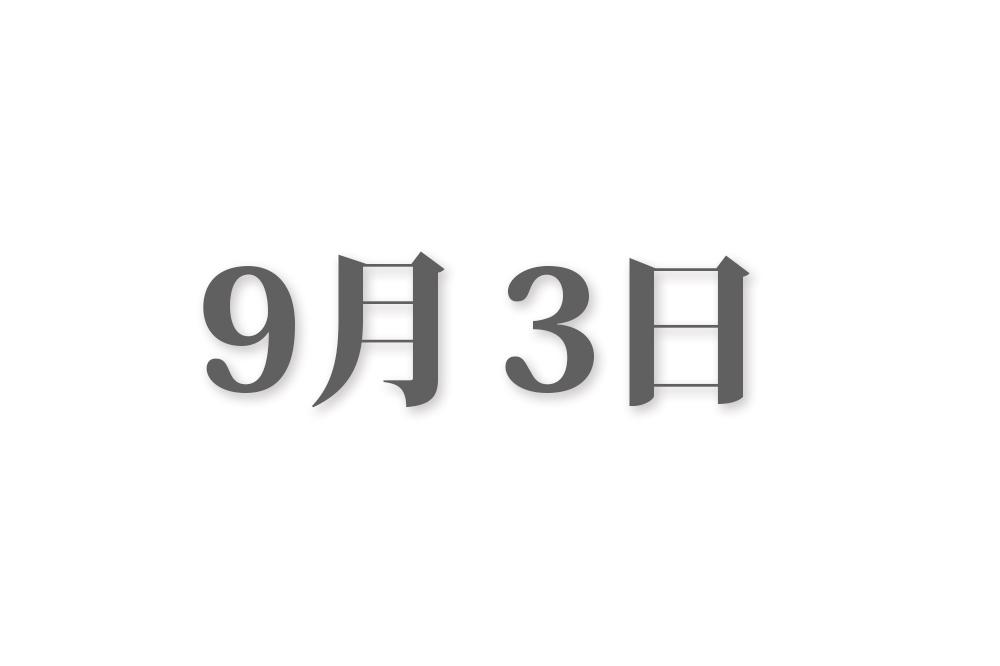9月3日と言えば? 行事・出来事・記念日|今日の言葉・誕生花・石・星|総まとめ