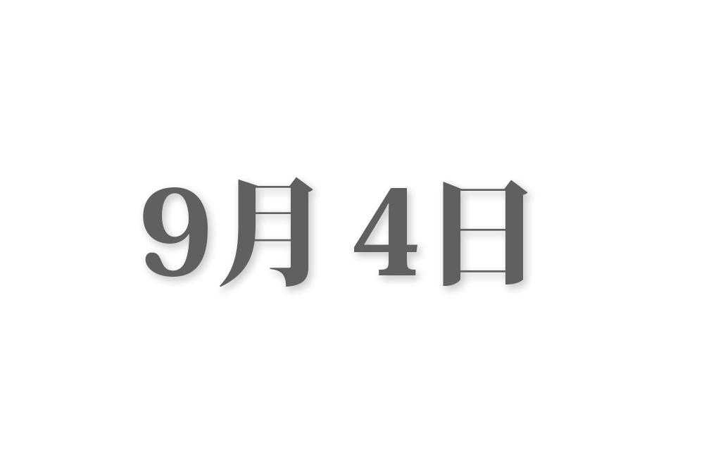 9月4日と言えば? 行事・出来事・記念日|今日の言葉・誕生花・石・星|総まとめ
