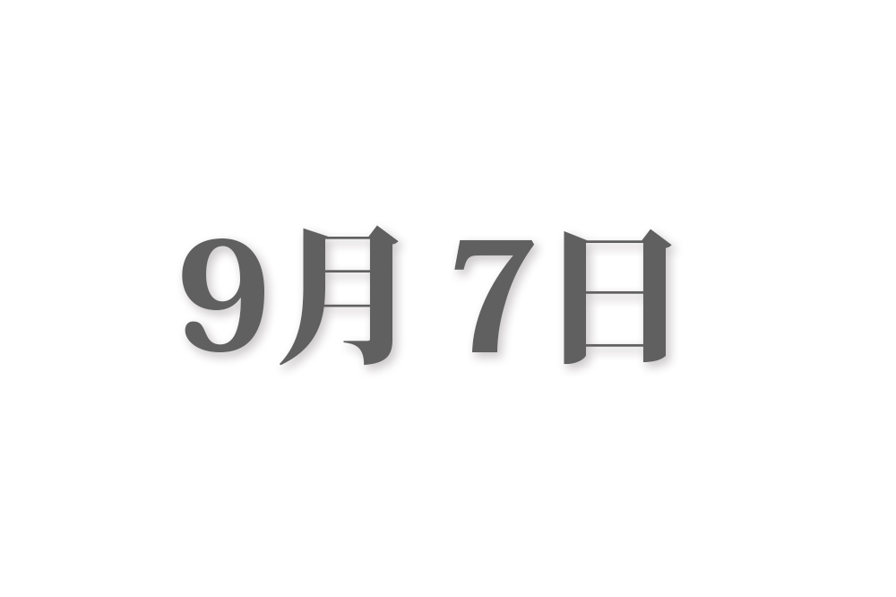 9月7日と言えば? 行事・出来事・記念日|今日の言葉・誕生花・石・星|総まとめ