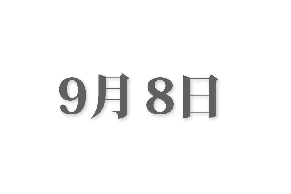 9月8日と言えば? 行事・出来事・記念日|今日の言葉・誕生花・石・星|総まとめ