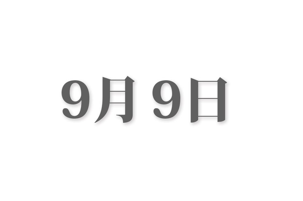 9月9日と言えば? 行事・出来事・記念日|今日の言葉・誕生花・石・星|総まとめ