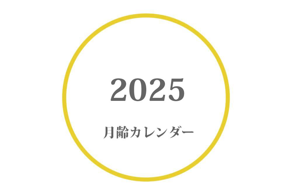 2025年 月齢カレンダー|満月・大潮・月の満ち欠け(上弦・下弦の月)