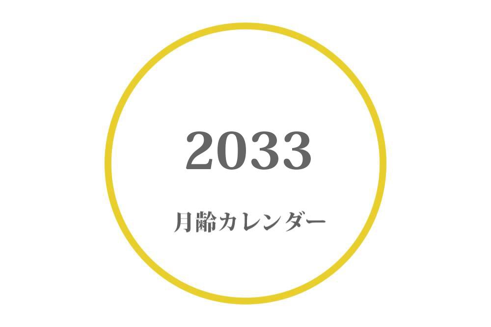 2033年 月齢カレンダー|満月・大潮・月の満ち欠け(上弦・下弦の月)