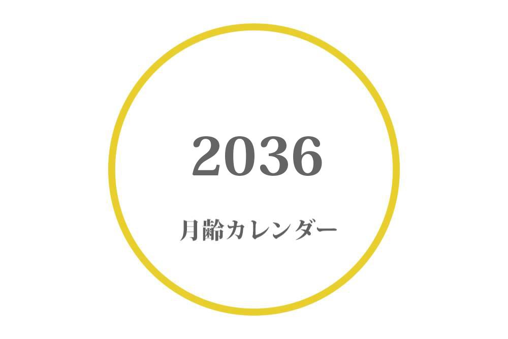 2036年 月齢カレンダー|満月・大潮・月の満ち欠け(上弦・下弦の月)