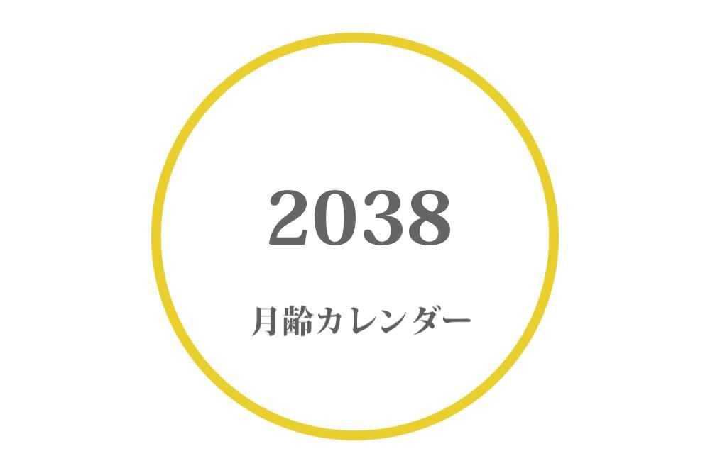 2038年 月齢カレンダー|満月・大潮・月の満ち欠け(上弦・下弦の月)
