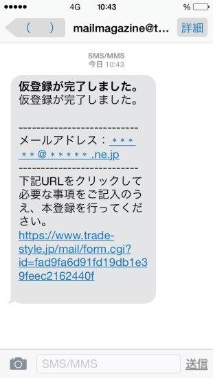 仮登録web-3