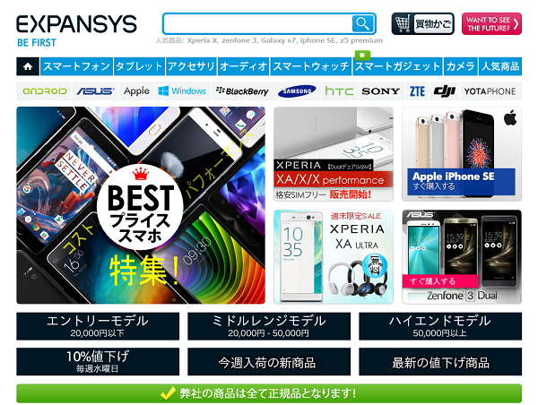 expansysのホームページ
