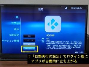 hdstationでKODIを自動起動に設定する